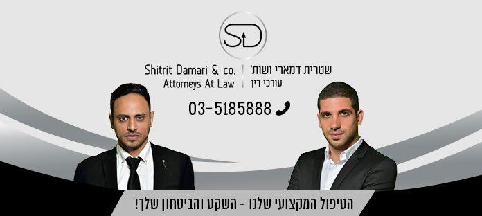 משרד עורכי הדין שטרית – דמארי ושות'