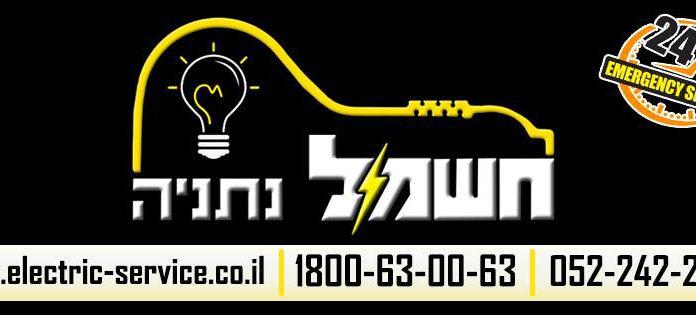 חשמל נתניה