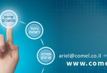 חברת COMEL