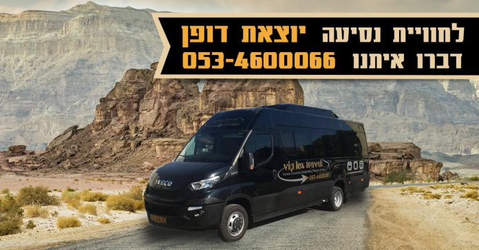 VIP Lux Travel