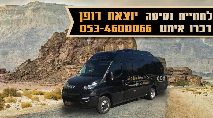 VIP Lux Travel